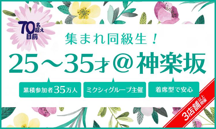 【神楽坂の街コン】えくる主催 2017年9月23日