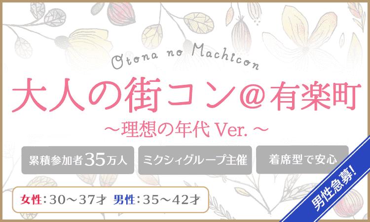 【有楽町の街コン】えくる主催 2017年9月24日