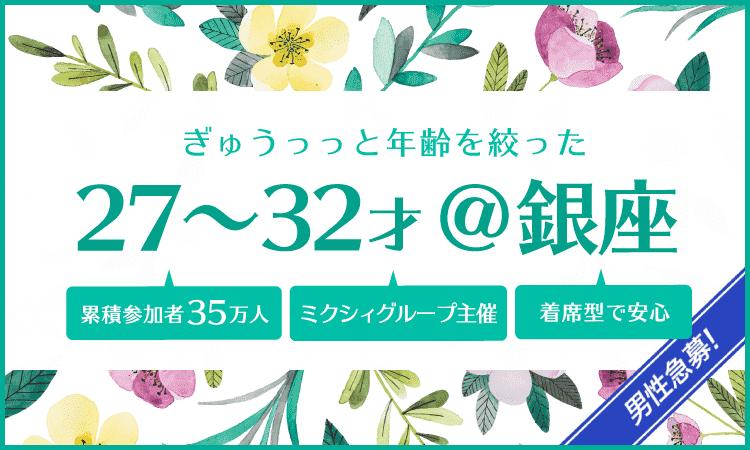 【銀座の街コン】えくる主催 2017年9月24日