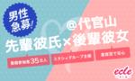 【代官山の街コン】えくる主催 2017年9月24日