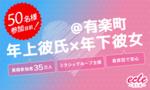 【有楽町の街コン】えくる主催 2017年9月30日