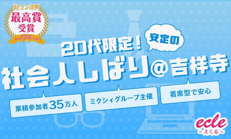 【吉祥寺の街コン】えくる主催 2017年9月30日