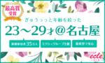 【名古屋市内その他の街コン】えくる主催 2017年9月9日