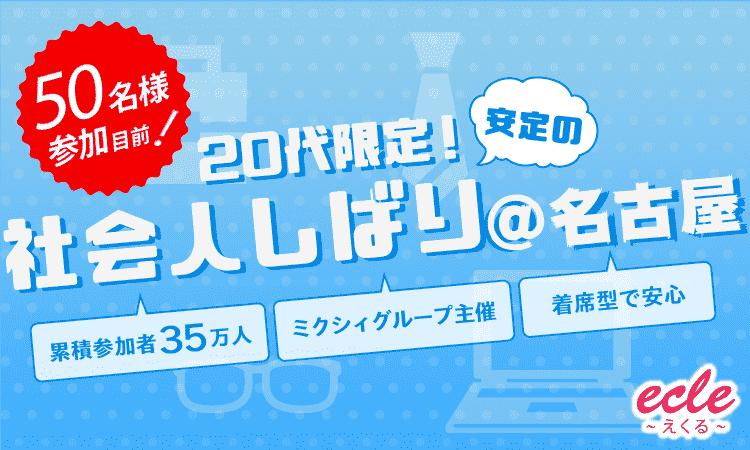 【名古屋市内その他の街コン】えくる主催 2017年9月24日