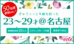 【名古屋市内その他の街コン】えくる主催 2017年9月30日