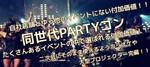 【長崎のプチ街コン】株式会社LDC主催 2017年10月14日