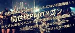 【長崎のプチ街コン】株式会社LDC主催 2017年10月21日