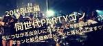 【鹿児島のプチ街コン】株式会社LDC主催 2017年10月28日