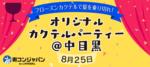 【中目黒の恋活パーティー】街コンジャパン主催 2017年8月25日