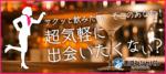 【八丁堀・紙屋町の恋活パーティー】街コンジャパン主催 2017年9月1日