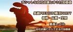 【長崎の婚活パーティー・お見合いパーティー】株式会社LDC主催 2017年10月18日