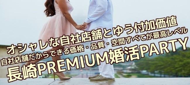 【長崎の婚活パーティー・お見合いパーティー】株式会社LDC主催 2017年10月20日