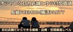 【長崎の婚活パーティー・お見合いパーティー】株式会社LDC主催 2017年10月22日