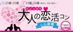 【心斎橋のプチ街コン】街コンジャパン主催 2017年9月22日