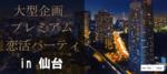 【仙台の恋活パーティー】ファーストクラスパーティー主催 2017年10月21日