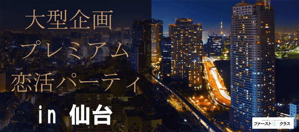 【仙台の恋活パーティー】ファーストクラスパーティー主催 2017年10月28日