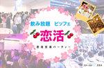 【仙台の恋活パーティー】ファーストクラスパーティー主催 2017年10月11日