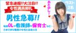 【仙台の恋活パーティー】ファーストクラスパーティー主催 2017年10月18日