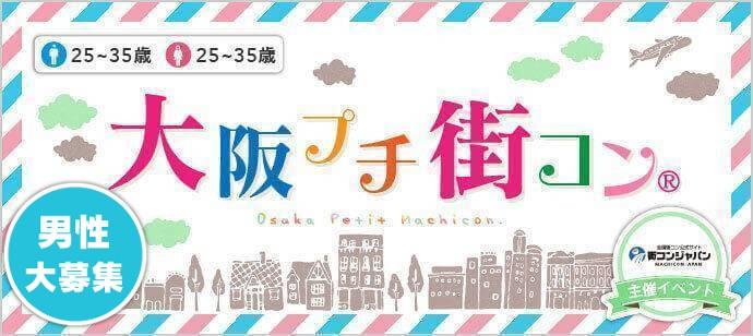 第152回大阪プチ街コン☆9月24日(日)