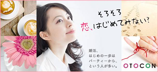 【姫路の婚活パーティー・お見合いパーティー】OTOCON(おとコン)主催 2017年10月21日