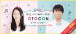 【姫路の婚活パーティー・お見合いパーティー】OTOCON(おとコン)主催 2017年10月18日