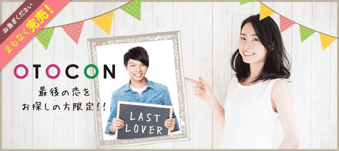 【奈良の婚活パーティー・お見合いパーティー】OTOCON(おとコン)主催 2017年10月22日