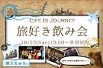 【河原町のプチ街コン】株式会社SSB主催 2017年10月22日