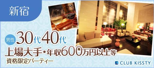 10/9(月祝)新宿 男性30代40代上場大手・年収600万円以上等資格限定 婚活パーティー