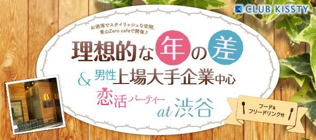 【東京都渋谷の恋活パーティー】クラブキスティ―主催 2017年10月14日