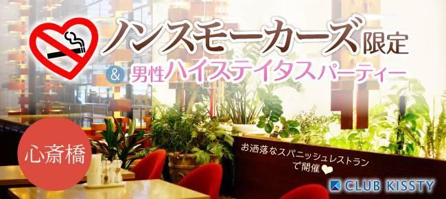 【心斎橋の婚活パーティー・お見合いパーティー】クラブキスティ―主催 2017年10月21日