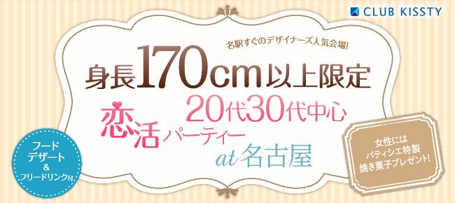10/21(土)名古屋 男性身長170cm以上限定20代30代中心恋活パーティー atお洒落ダイニング