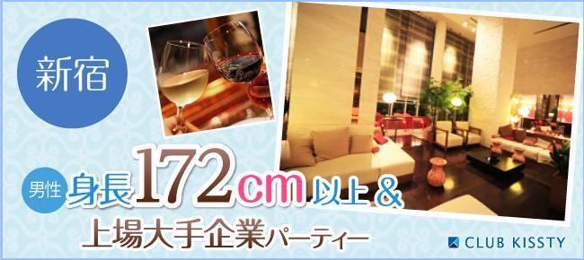 10/22(日)新宿 男性身長172cm以上&上場大手企業 婚活パーティー!男性23〜37才 女性20代〜34才