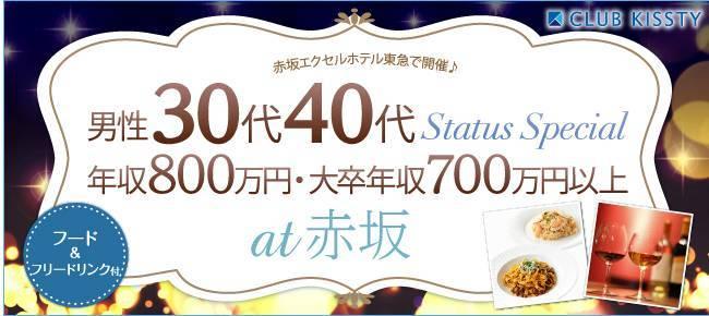 10/22(日)赤坂 男性30代40代Status Special年収800万円・大卒年収700万円以上パーティー!ホテル特製フード