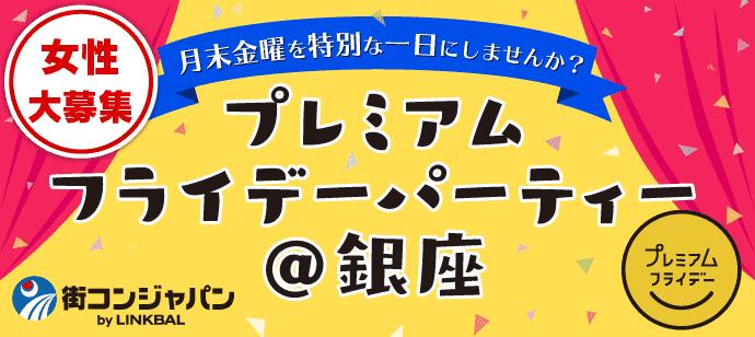 【銀座の恋活パーティー】街コンジャパン主催 2017年8月25日