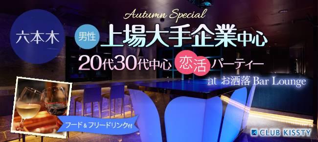 10/28(土)西麻布 Autumn Special★男性上場大手企業中心恋活パーティー atお洒落バーラウンジ