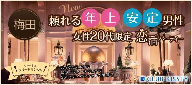 10/28(土)梅田 頼れる年上・安定男性25〜35才vs女性20代限定恋活パーティーat高層階スカイバンケット