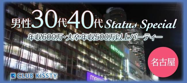 10/28(土)名古屋 男性30代40代StatusSpecial 年収600万・大卒年収500万円以上 婚活パーティー