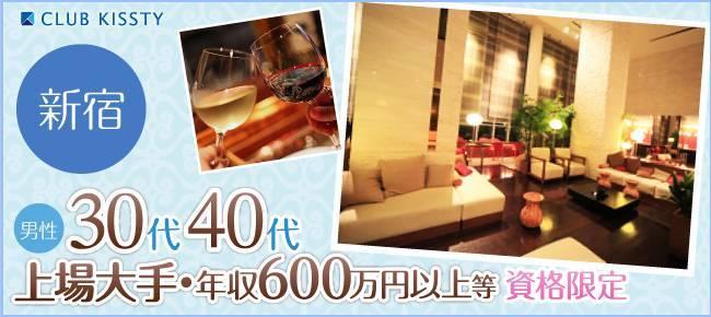 10/29(日)新宿 男性30代40代上場大手・年収600万円以上等資格限定 婚活パーティー