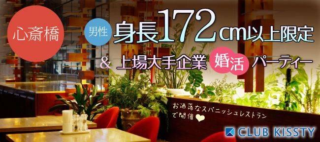 10/29(日)心斎橋 男性身長172cm以上&上場大手企業 婚活パーティー 男性23〜36才、女性20代〜32才