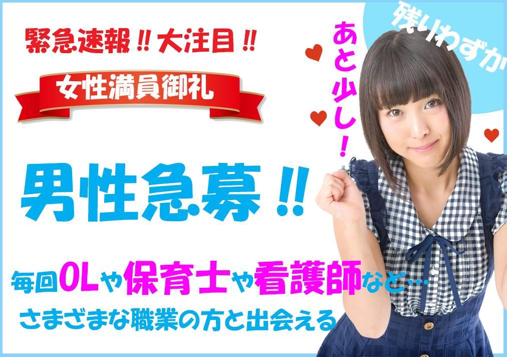 【山形の恋活パーティー】ファーストクラスパーティー主催 2017年8月20日
