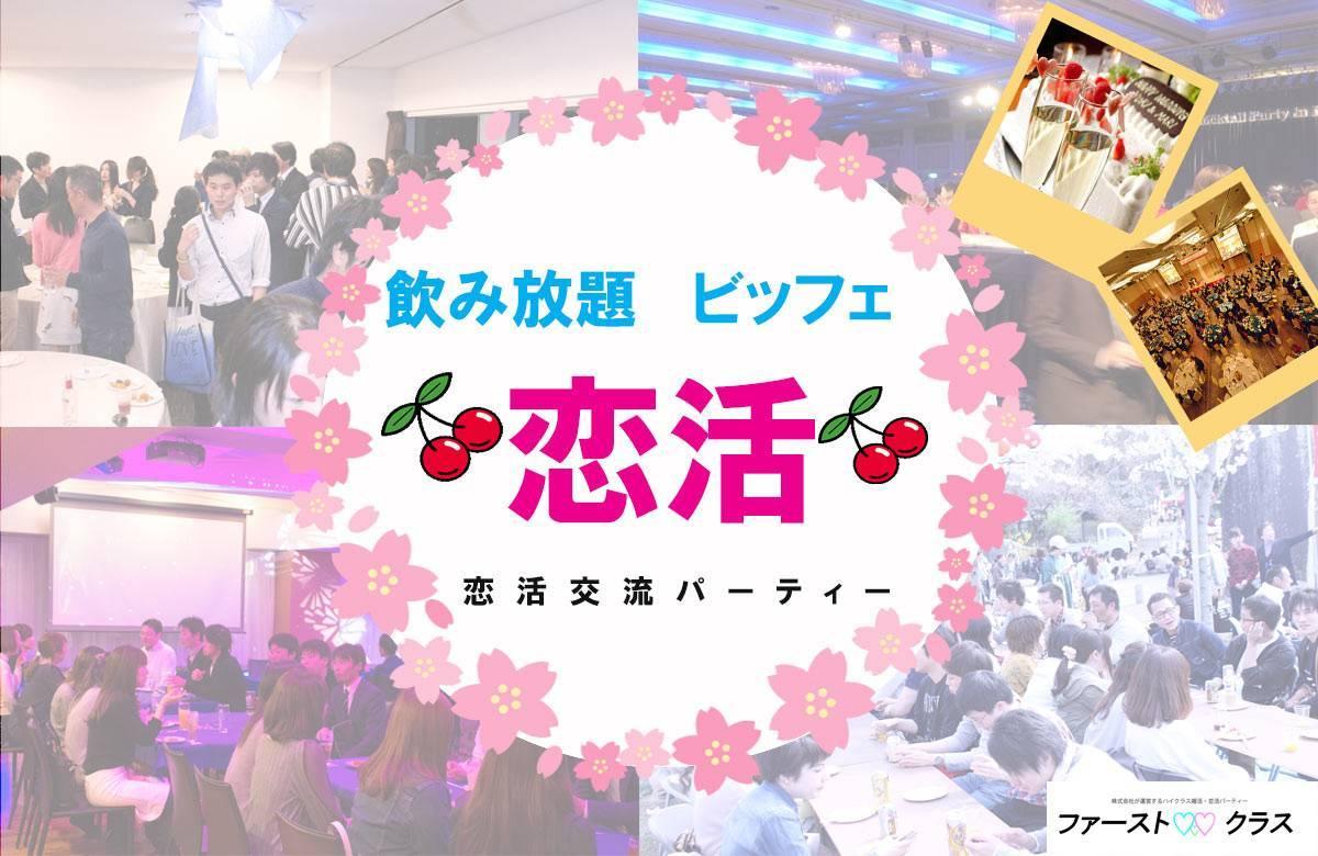 【福島県その他の恋活パーティー】ファーストクラスパーティー主催 2017年10月22日