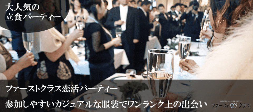 【仙台の恋活パーティー】ファーストクラスパーティー主催 2017年10月29日