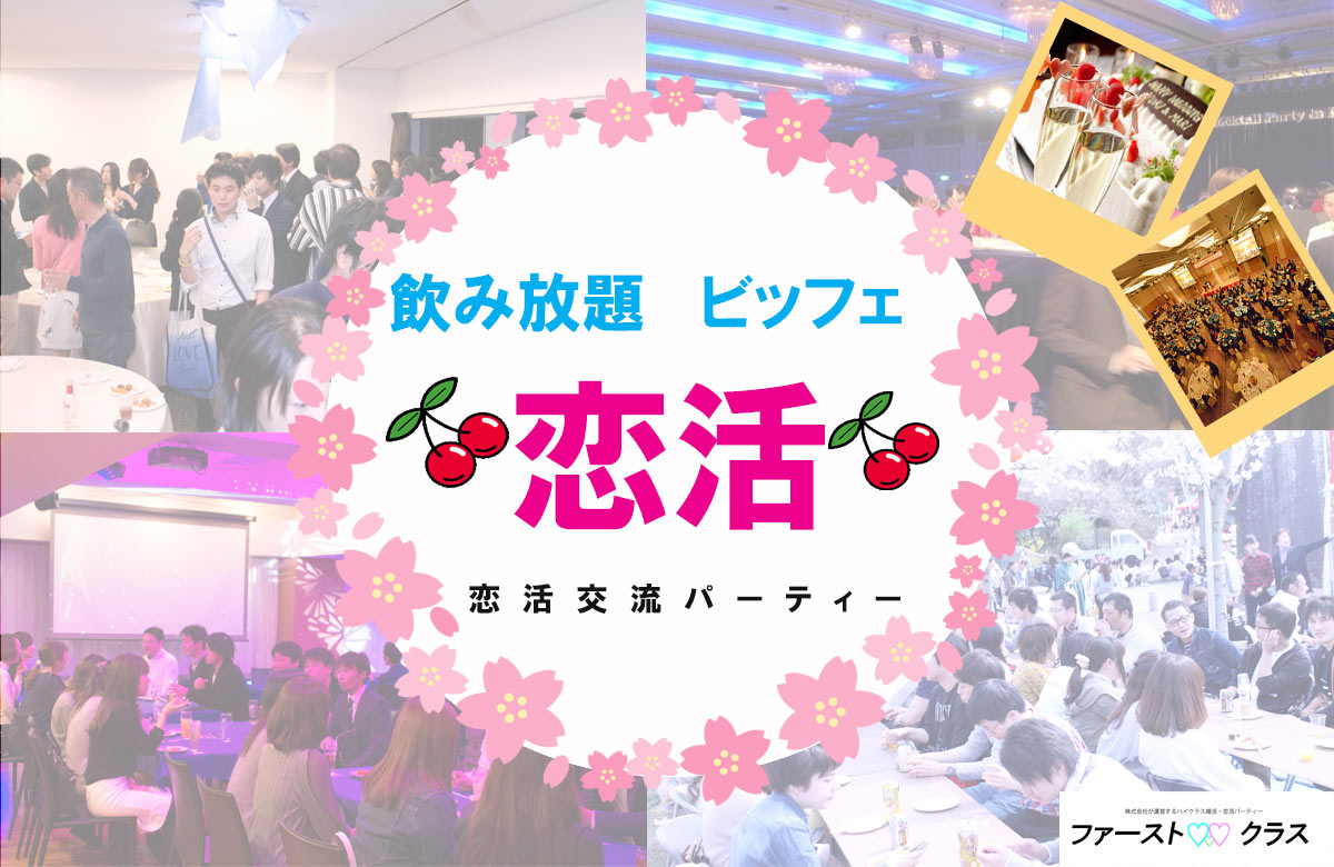 【山形の恋活パーティー】ファーストクラスパーティー主催 2017年10月1日