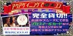 【梅田のプチ街コン】株式会社アイディール主催 2017年9月24日