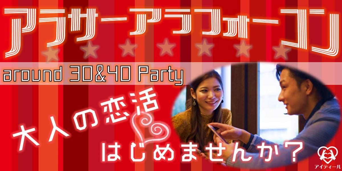 【和歌山のプチ街コン】株式会社アイディール主催 2017年10月28日