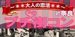【奈良のプチ街コン】株式会社アイディール主催 2017年10月29日