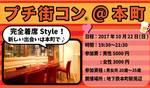 【本町のプチ街コン】街コン大阪実行委員会主催 2017年10月22日