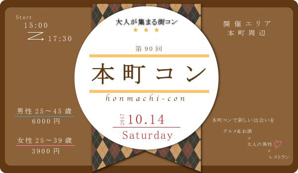 【本町の街コン】街コン大阪実行委員会主催 2017年10月14日