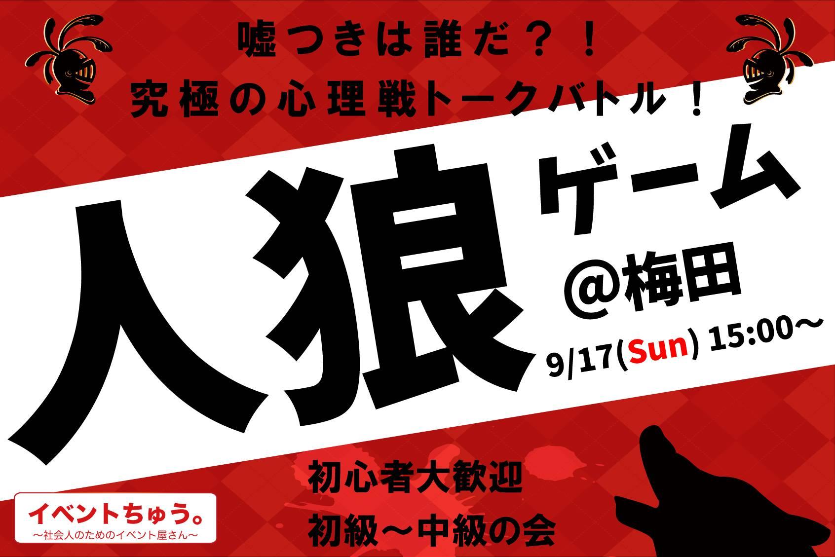 【梅田のプチ街コン】株式会社SSB主催 2017年9月17日