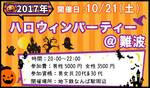 【難波の恋活パーティー】街コン大阪実行委員会主催 2017年10月21日